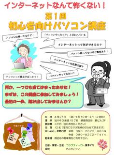 チラシ案3その2.jpg