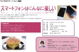 ランチ付スマートフォン講座.jpg